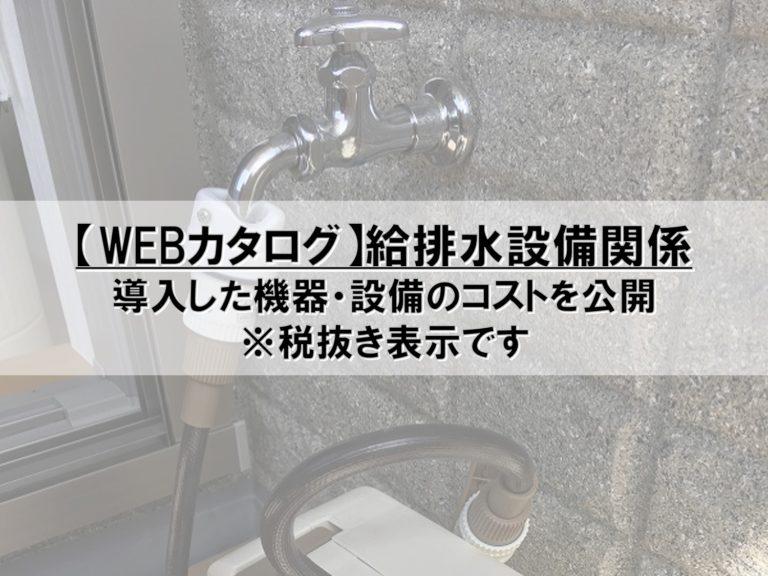 【WEBカタログ】給排水設備関係_コスト公開