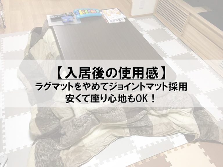 【入居後の使用感】ラグマットをやめてジョイントマット採用_安くて座り心地もOK!