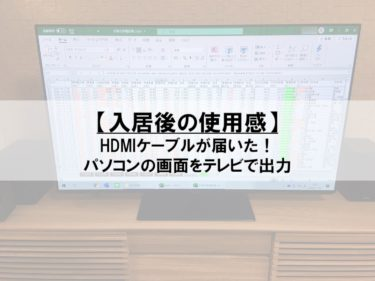 【入居後の使用感】HDMIケーブルが届いた!