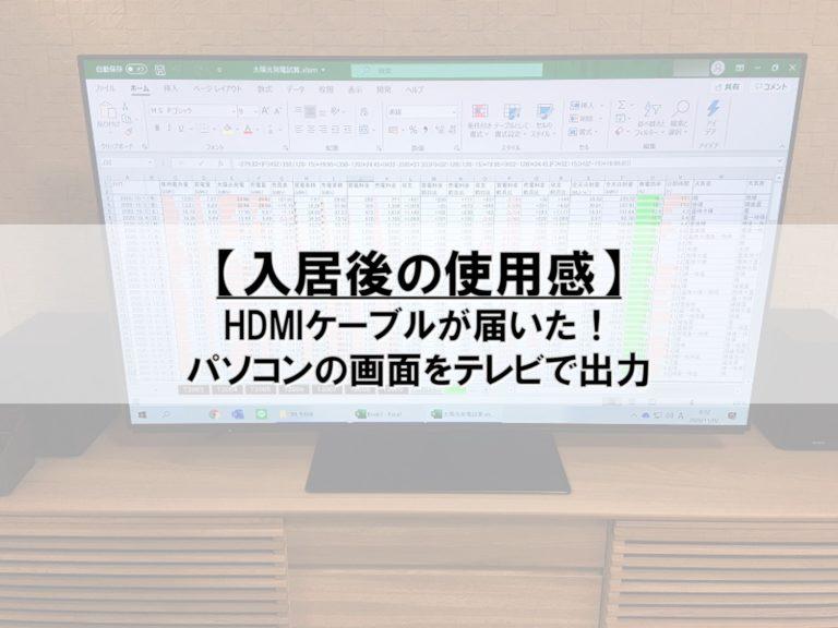 【入居後の使用感】HDMIケーブルが届いた!_パソコンの画面をテレビで出力