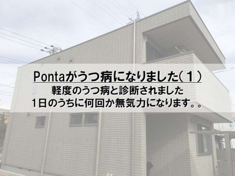 Pontaがうつ病になりました(1)_軽度のうつ病と診断されました_1日のうちに何回か無気力になります。。