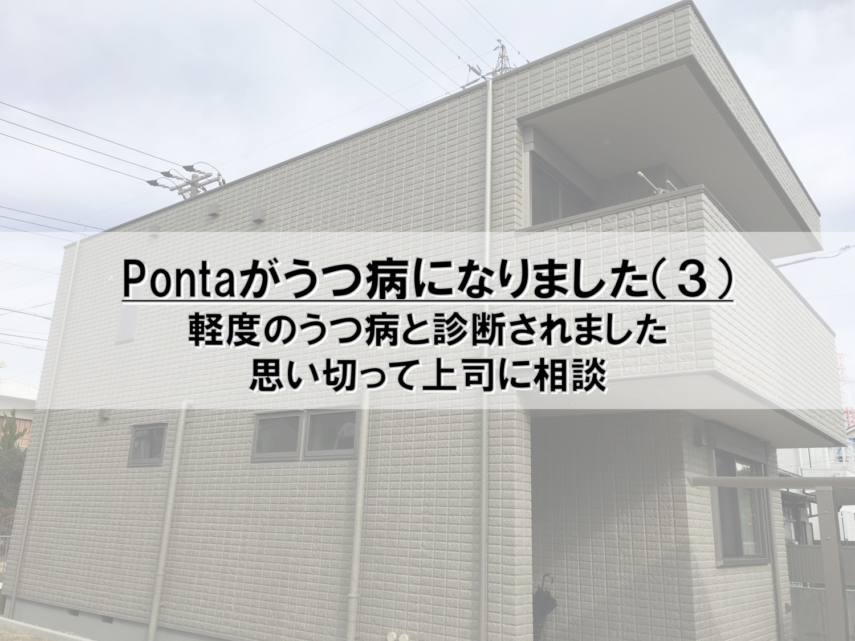 Pontaがうつ病になりました(3)_軽度のうつ病と診断されました_思い切って上司に相談