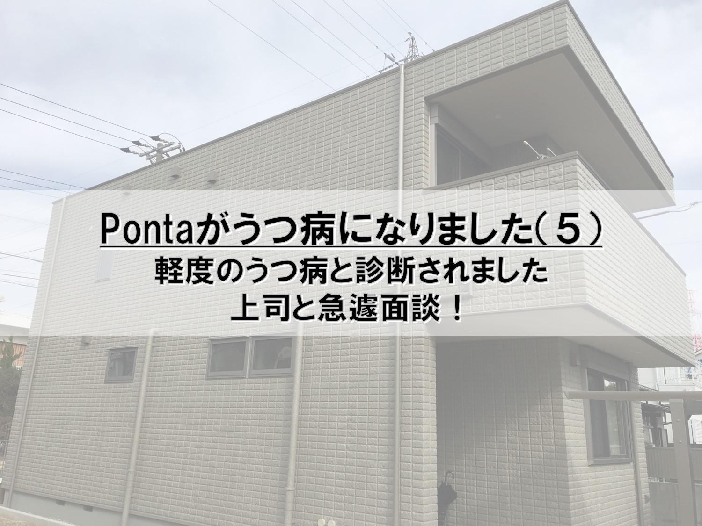 Pontaがうつ病になりました(5)_軽度のうつ病と診断されました_上司と急遽面談!