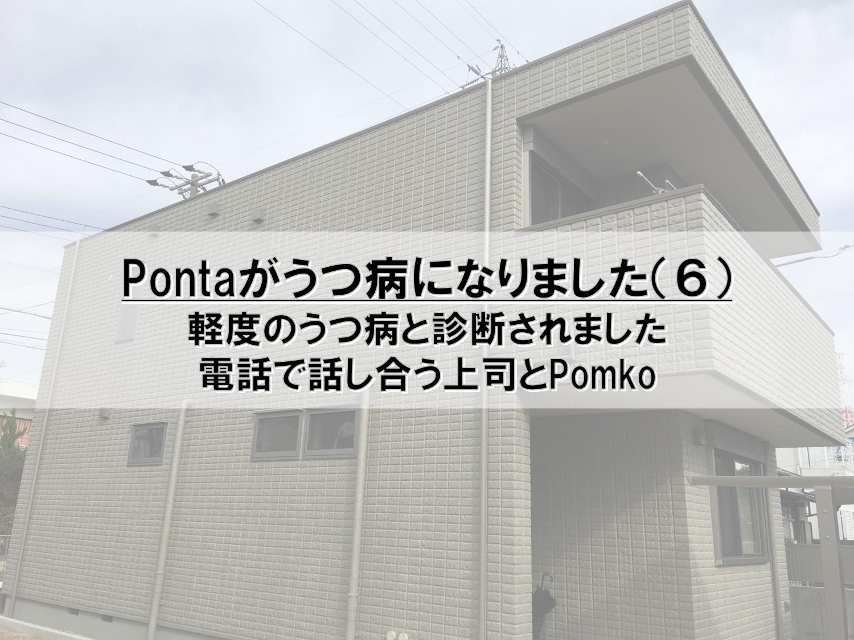 Pontaがうつ病になりました(6)_軽度のうつ病と診断されました_電話で話し合う上司とPomko