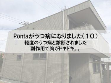 Pontaがうつ病になりました(10)
