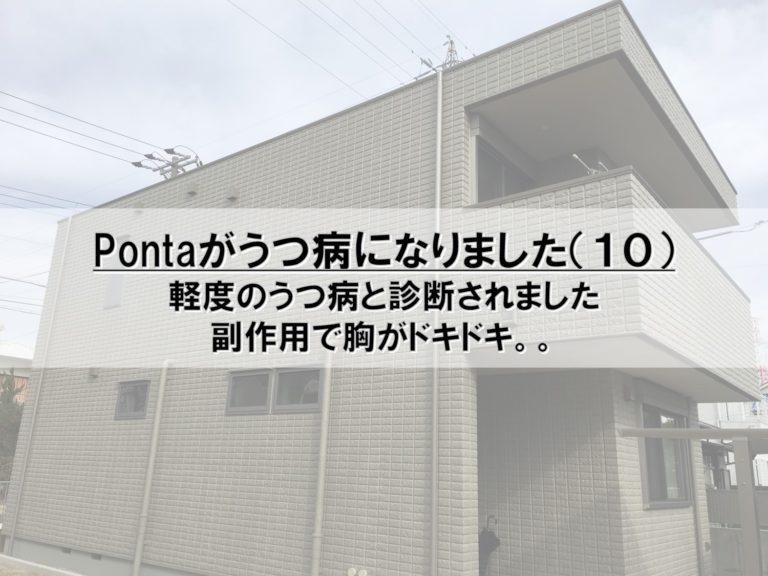 Pontaがうつ病になりました(10)_軽度のうつ病と診断されました_副作用で胸がドキドキ。。