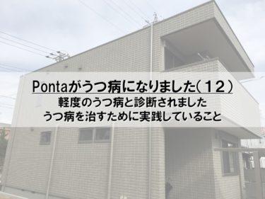 Pontaがうつ病になりました(12)