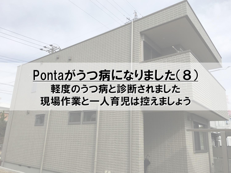 Pontaがうつ病になりました(8)_軽度のうつ病と診断されました_現場作業と一人育児は控えましょう