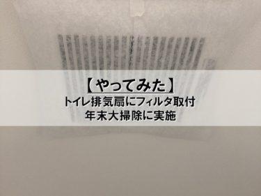 【やってみた】トイレ排気扇にフィルタ取付【年末大掃除】