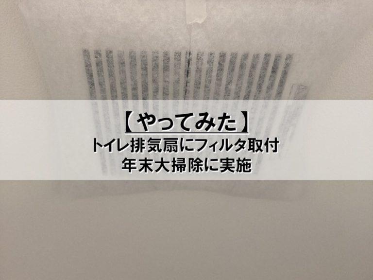 【やってみた】トイレ排気扇にフィルタ取付_年末大掃除に実施