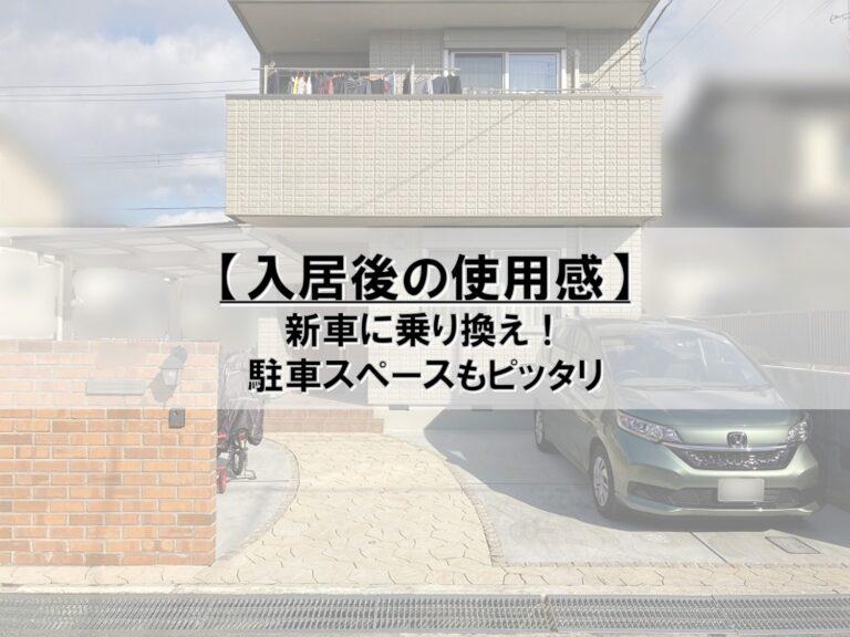 【入居後の使用感】新車に乗り換え!_駐車スペースもピッタリ